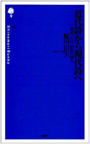 近代詩から現代詩へ―明治、大正、昭和の詩人 (詩の森文庫 (004))の詳細を見る