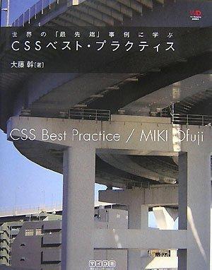 世界の「最先端」事例に学ぶ CSS ベスト・プラクティス (Web Designing Books)