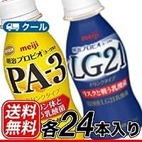 明治プロビオヨーグルトPA-3/LG21ドリンク ドリンクセット各(112ml×24本)クール便
