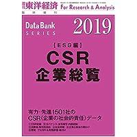 CSR企業総覧(ESG編)2019年版 2018年 11/29 号 [雑誌]: 週刊 東洋経済 増刊