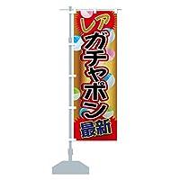 ガチャポン のぼり旗 サイズ選べます(ハーフ30x90cm 左チチ)