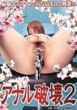 アナル破壊(2) [DVD]