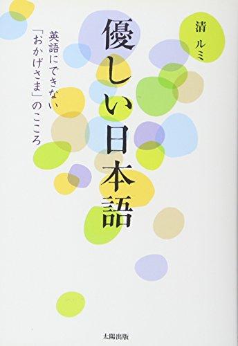 優しい日本語―英語にできない「おかげさま」のこころの詳細を見る