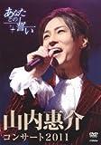 山内惠介コンサート2011~あなたとの誓い~[DVD]