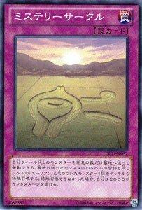 【 遊戯王 】 [ ミステリーサークル ]《 デュエリストエディション 1 》 ノーマル de01-jp037 シングル カード