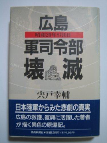 昭和20年8月6日 広島軍司令部壊滅