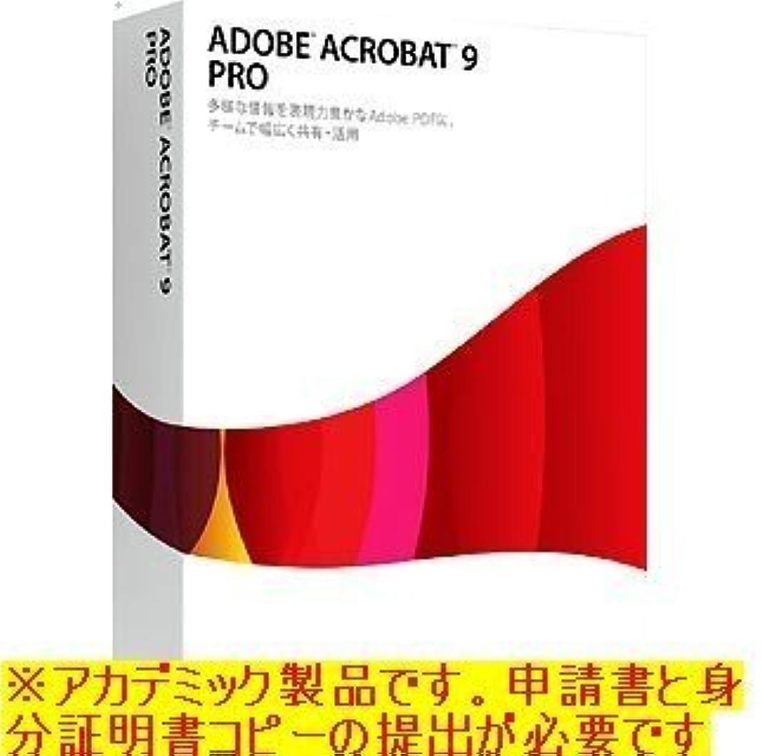 割り込み経過それに応じて【Mac版】Adobe Acrobat 9.0 日本語版 Professional Macintosh版 アカデミック(学生?教職員向け)