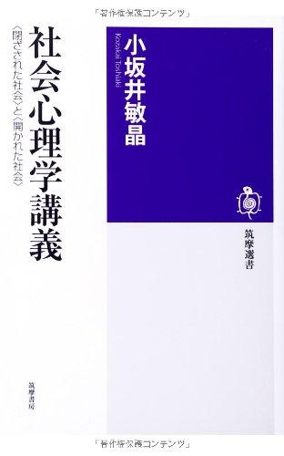 社会心理学講義:〈閉ざされた社会〉と〈開かれた社会〉 (筑摩選書)の詳細を見る