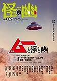 怪と幽 vol.002 2019年9月 (カドカワムック 795) 画像