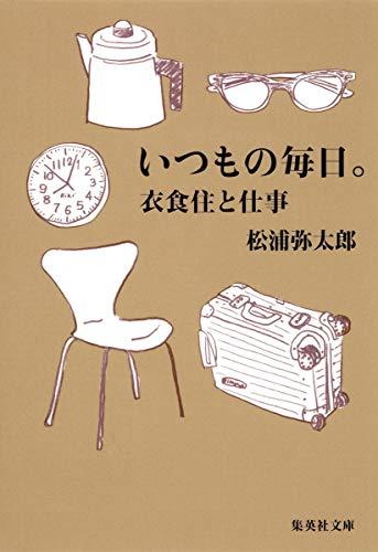 いつもの毎日。 衣食住と仕事 (集英社文庫)の詳細を見る