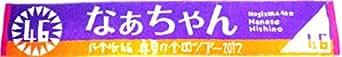 乃木坂46 推しメンマフラータオル 真夏の全国ツアー2017 西野七瀬