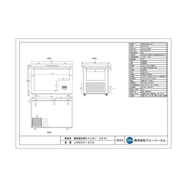超低温冷凍ストッカー【JCMCC-230】 J...の紹介画像5