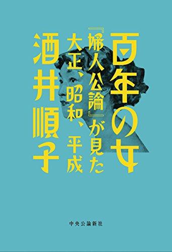 百年の女 - 『婦人公論』が見た大正、昭和、平成