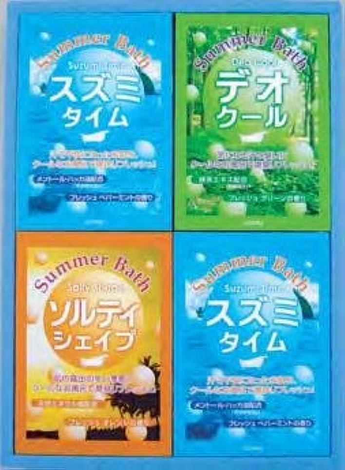 ずるいスリチンモイリンスサマーバス 3種20包入 ギフトに最適