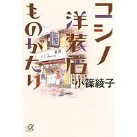 コシノ洋装店ものがたり (講談社+α文庫)