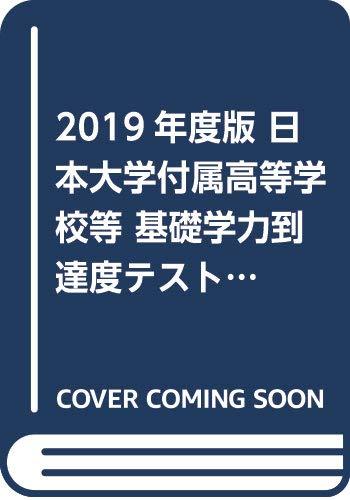 2019年度版 日本大学付属高等学校等 基礎学力到達度テスト 問題と詳解 理科