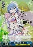 ヴァイス(BUSHIROAD) RZ(1)青 純白の花嫁 レム(SP)(S46-T11SP)