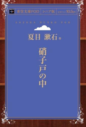 硝子戸の中 (青空文庫POD(シニア版))