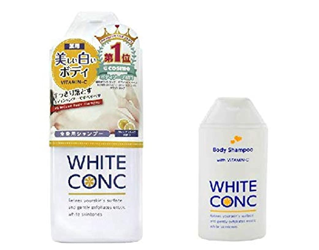動受信キュービック【WHITE CONC(ホワイトコンク)】 ボディシャンプーC Ⅱ_360mL1本&150mL1本