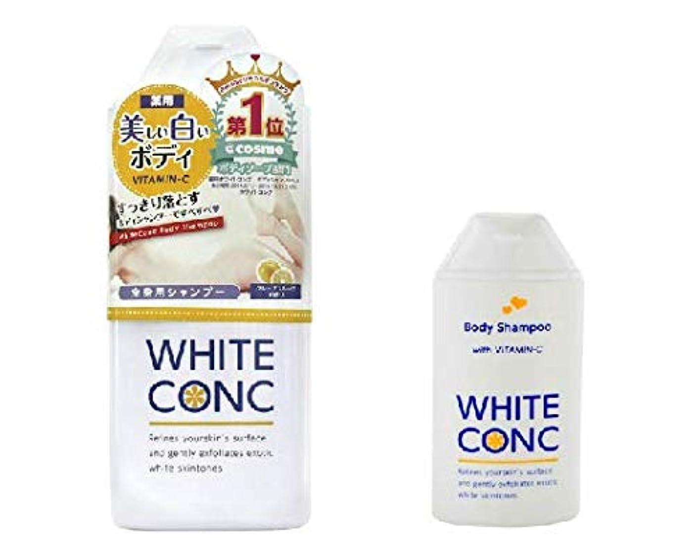 許さない羽研究所【WHITE CONC(ホワイトコンク)】 ボディシャンプーC Ⅱ_360mL1本&150mL1本