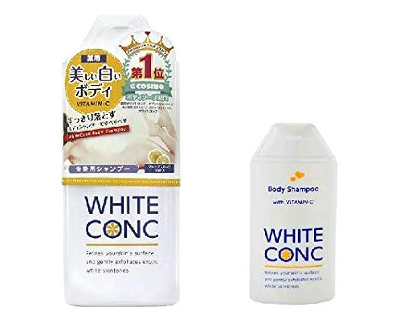 以降トレーダー効率的【WHITE CONC(ホワイトコンク)】 ボディシャンプーC Ⅱ_360mL1本&150mL1本