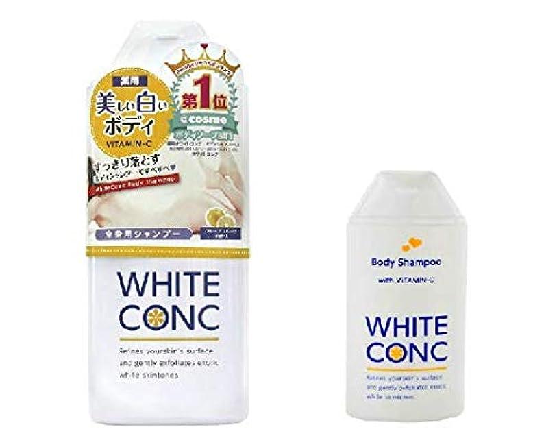 軌道私たちのものパース【WHITE CONC(ホワイトコンク)】 ボディシャンプーC Ⅱ_360mL1本&150mL1本