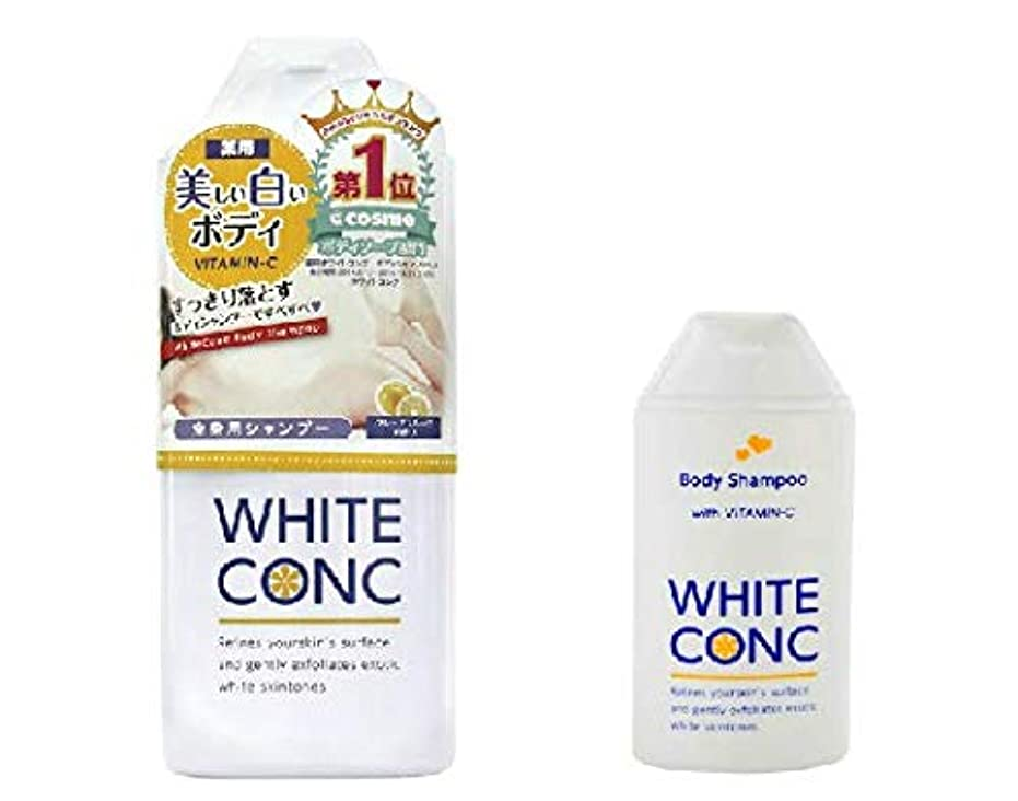 横にポジティブ場所【WHITE CONC(ホワイトコンク)】 ボディシャンプーC Ⅱ_360mL1本&150mL1本