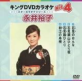 キングDVDカラオケHit4 永井裕子[DVD]