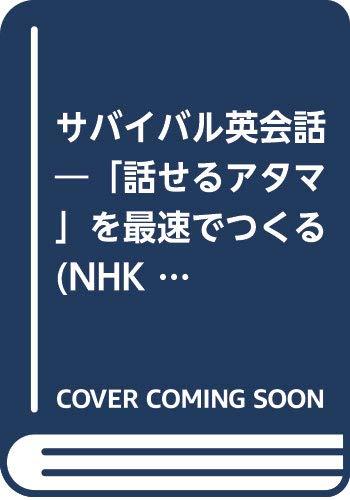 サバイバル英会話―「話せるアタマ」を最速でつくる (NHK出版新書 565)