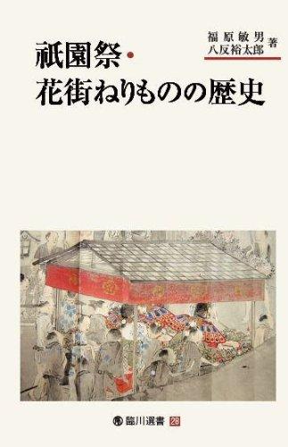 祇園祭・花街ねりものの歴史 (臨川選書)