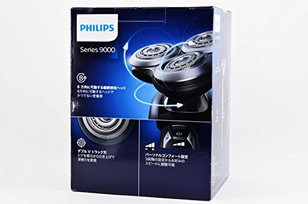 推定上下する邪悪なフィリップス 電気シェーバー (ブラック/シルバー)PHILIPS 9000シリーズ ウェット&ドライ S9732/33
