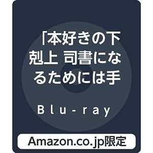 【Amazon.co.jp限定】「本好きの下剋上 司書になるためには手段を選んでいられません」 Blu-ray BOX  [2 Blu-ray] (Amazon.co.jp限定・予約購入特典 : オリジナルブックカバー 付)