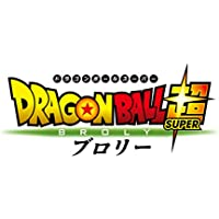 【Amazon.co.jp限定】ドラゴンボール超 ブロリー 特別限定版