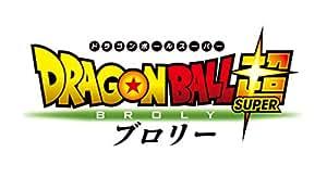 ドラゴンボール超 ブロリー 特別限定版 (初回生産限定) [Blu-ray]