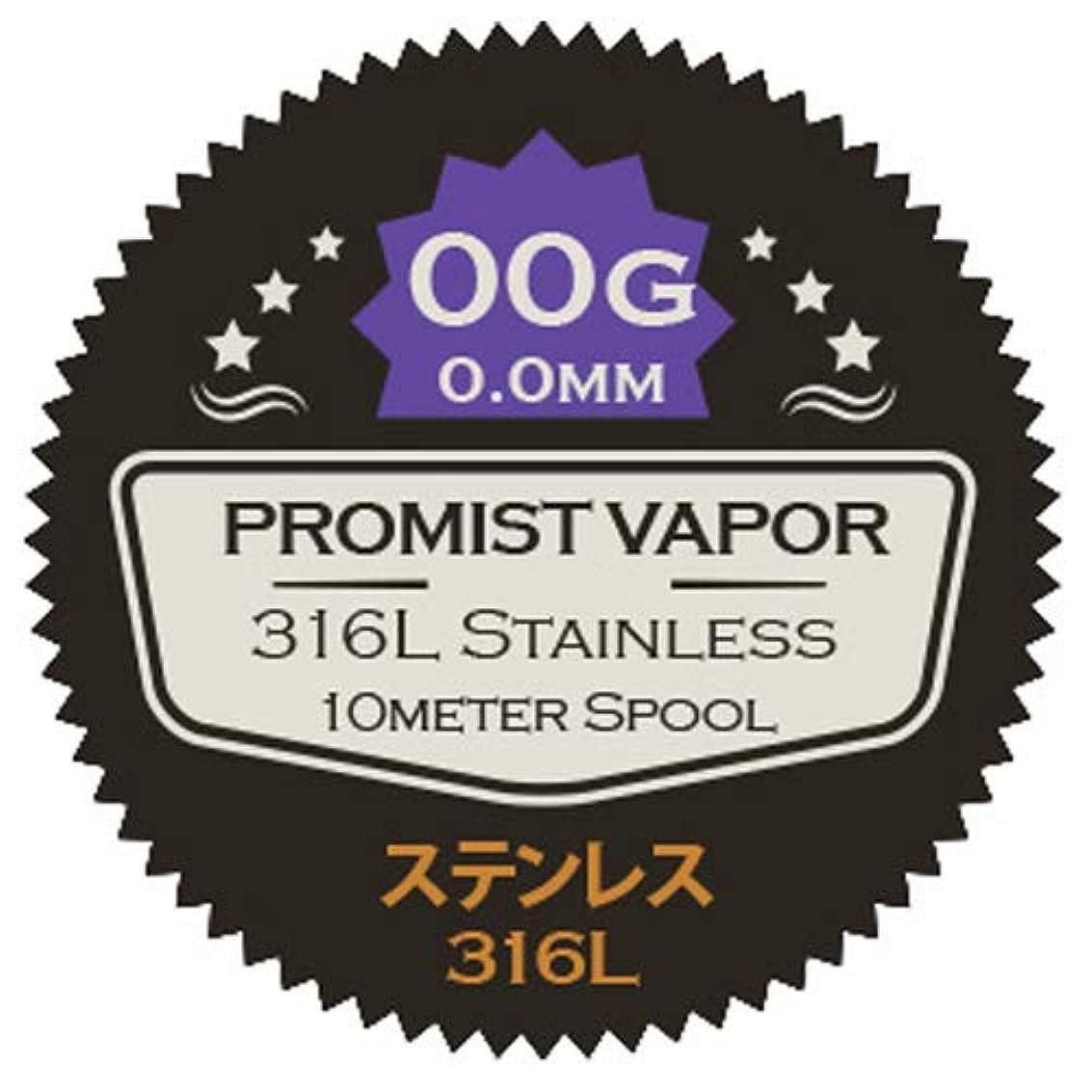 責め有効ループPromist Vapor「SS L316 ワイヤー」プロミストワイヤー/リビルダブル用品 電子タバコ専用 (26AWG)