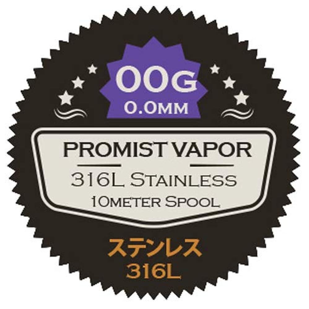 酸化するクラフトハウジングPromist Vapor「SS L316 ワイヤー」プロミストワイヤー/リビルダブル用品 電子タバコ専用 (26AWG)