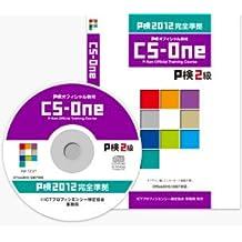 P検オフィシャル教材 CS-One P検2級 P検2012完全準拠