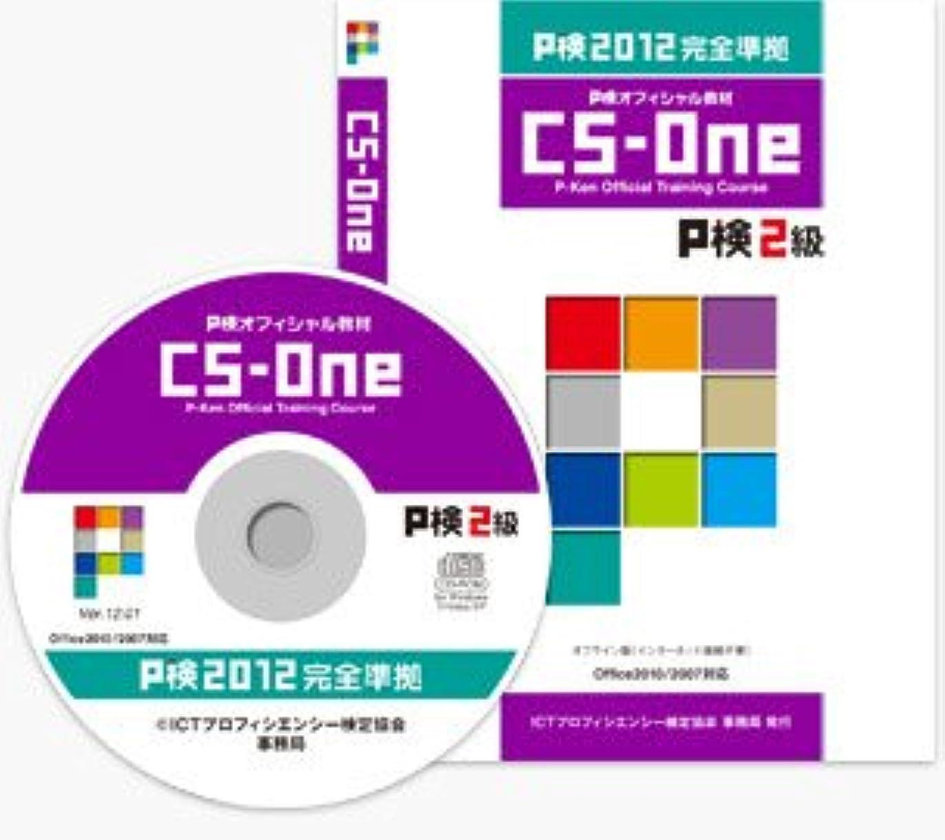 素人締め切りどこP検オフィシャル教材 CS-One P検2級 P検2012完全準拠