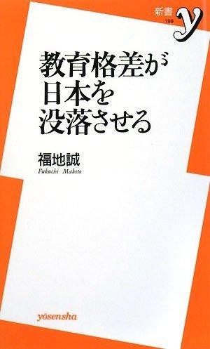 教育格差が日本を没落させる (新書y)の詳細を見る