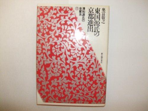 東国源氏の京都進出 (清和源氏の全家系 3)