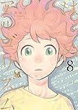 はじめアルゴリズム(8) (モーニングコミックス)