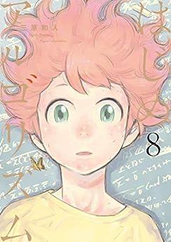 [三原和人]のはじめアルゴリズム(8) (モーニングコミックス)