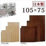 こたつ板 天板 洋風 日本製 ナラ材 (105×75, ナチュラル)