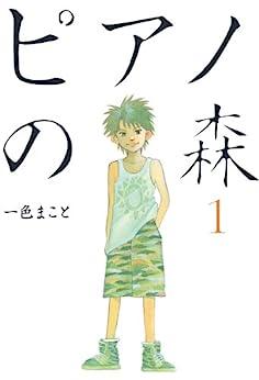 [一色まこと]のピアノの森(1) (モーニングコミックス)