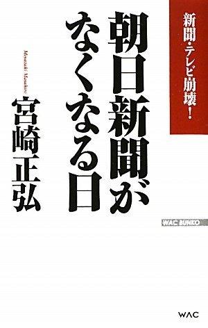 朝日新聞がなくなる日 ―新聞・テレビ崩壊! (WAC BUNKO)の詳細を見る