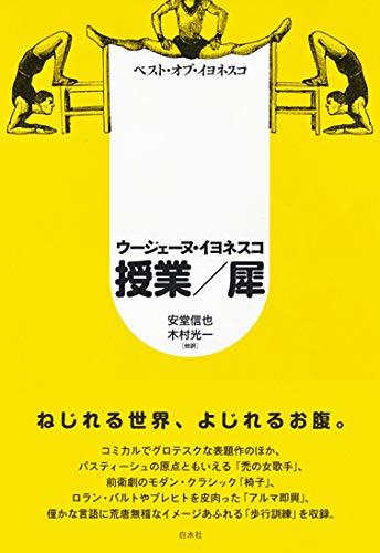ベスト・オブ・イヨネスコ 授業/犀[新装版]