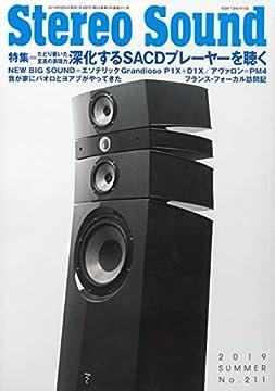 季刊ステレオサウンド No.211(夏号)