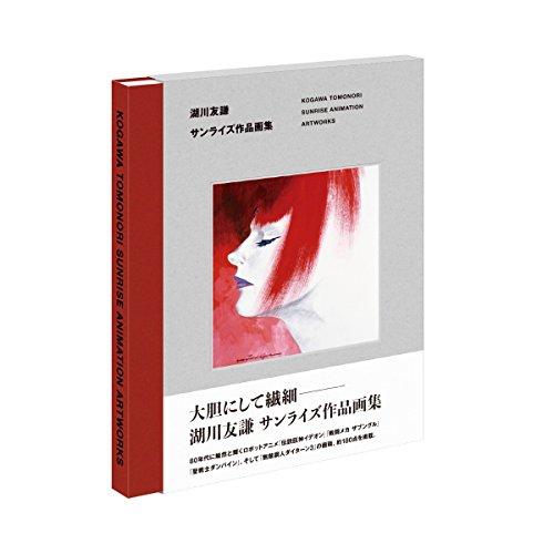 湖川友謙 サンライズ作品画集
