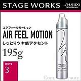 【x2個セット】 資生堂プロフェッショナル ステージワークス エアフィールモーション 195g