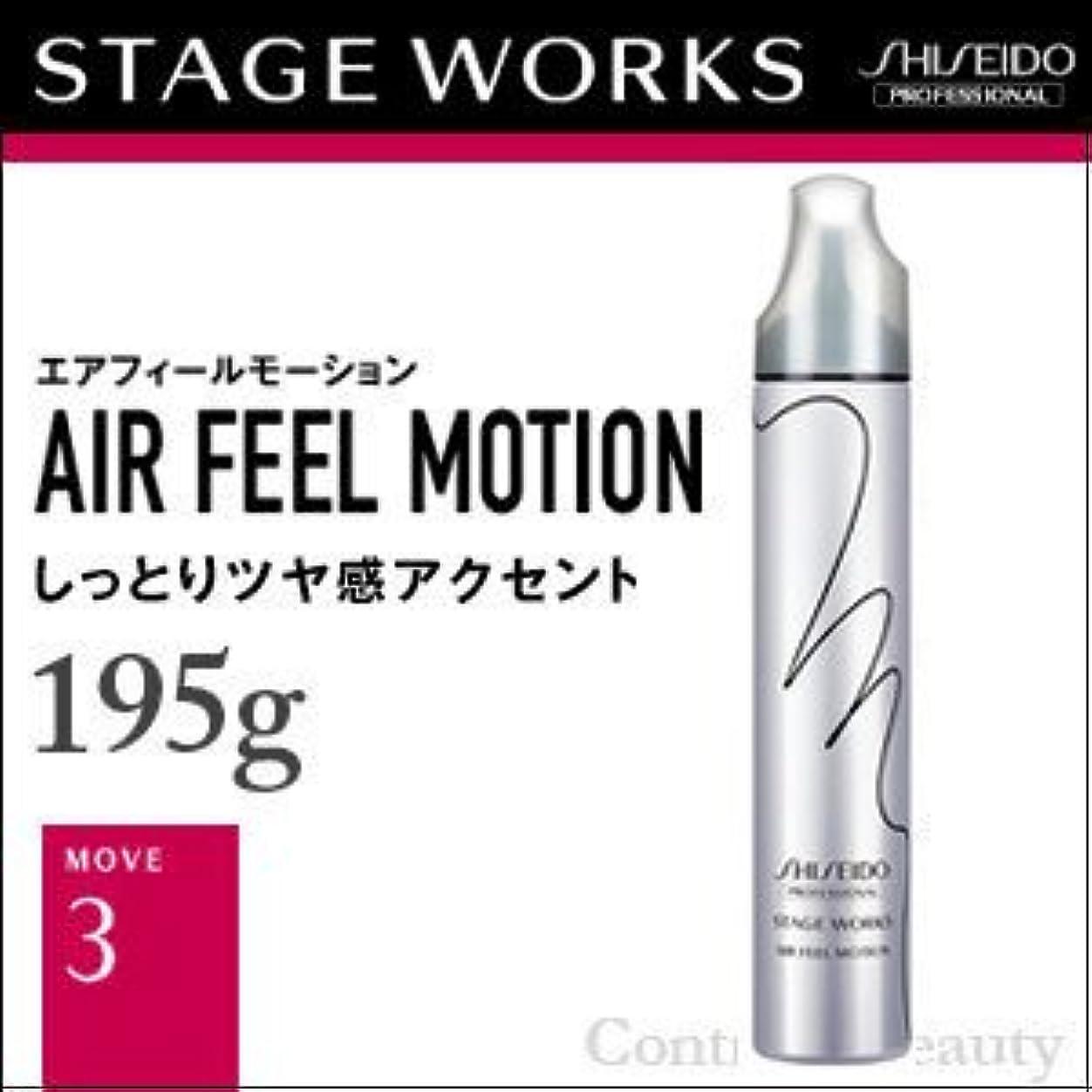 【x5個セット】 資生堂プロフェッショナル ステージワークス エアフィールモーション 195g